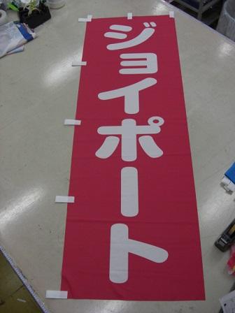 オリジナルのぼり旗