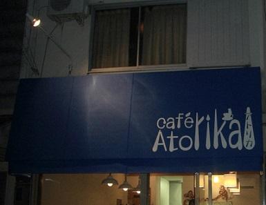 アトリカ様テント