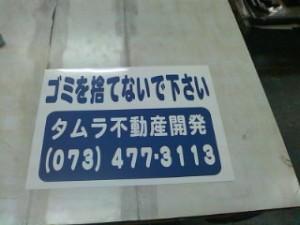 ゴミ捨て禁止看板