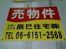 売物件看板