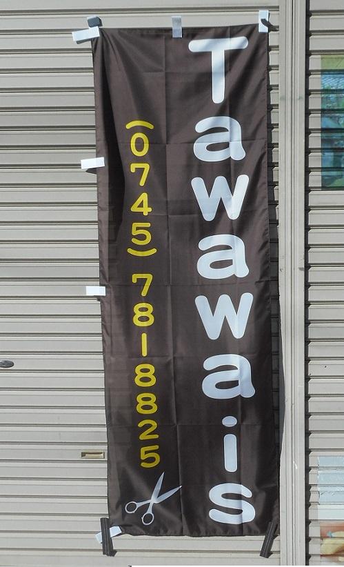 Tawawa is様のぼり旗