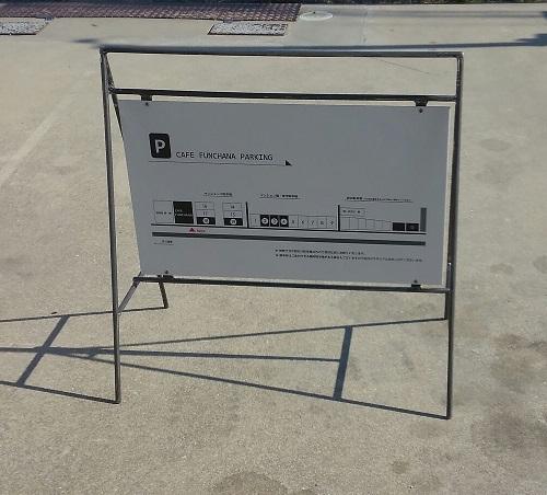 駐車場スタンド看板