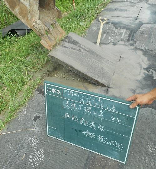 舗装板撤去