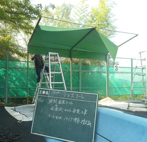 既存のテント生地撤去