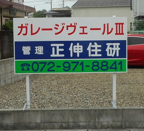自立タイプ駐車場看板