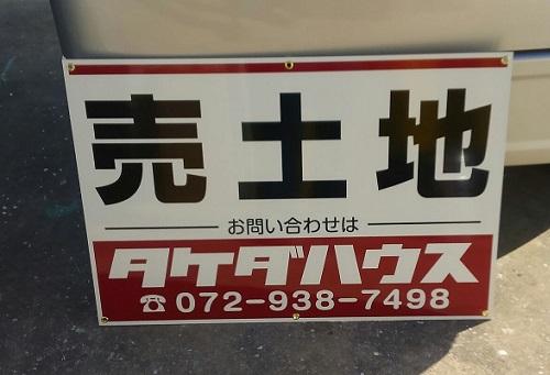 売土地看板