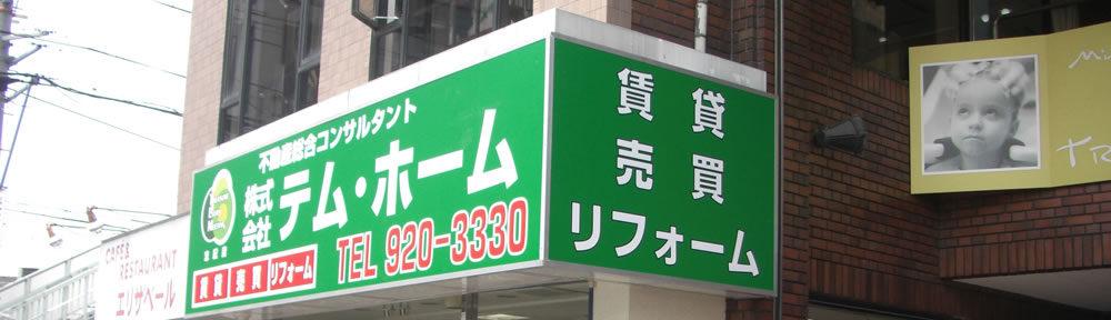 看板製作・取付・撤去。大阪の中古看板取扱の看板屋