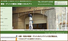 看板・テント撤去工事